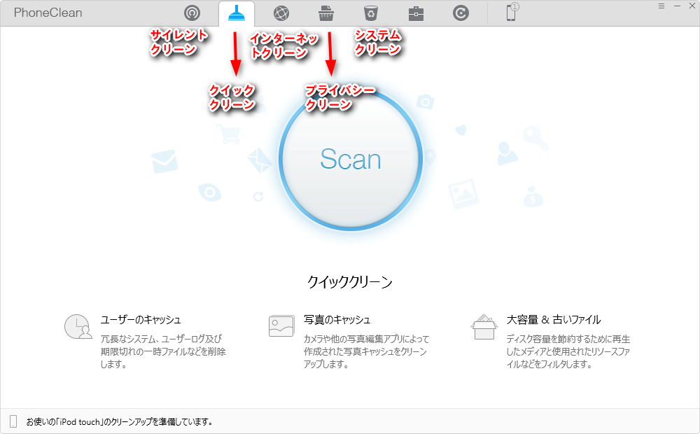 PhoneCleanでiPod touchをクリーンアップ