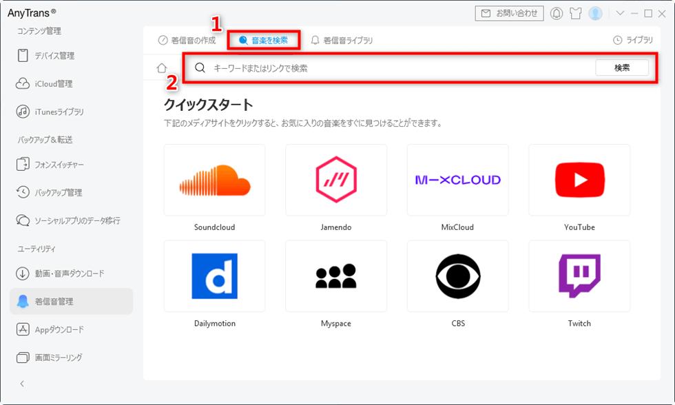 「音楽を検索」をクリック