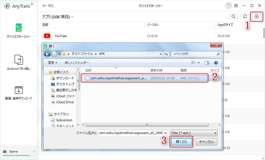 Androidにapkファイルをインストールする方法 - step4