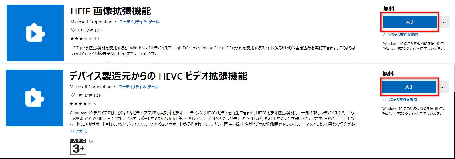 HEIC拡張機能をパソコンにインストール