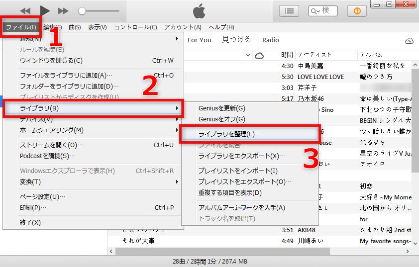 iTunesライブラリを統合する方法 1