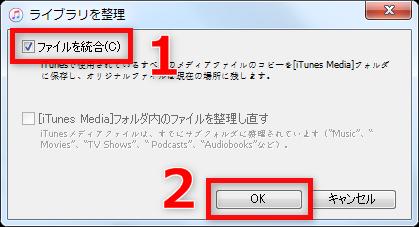 iTunesライブラリを統合する方法 2