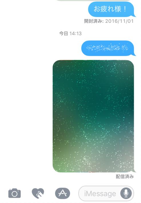 iPhoneのiMessage - 見えないインクを付ける