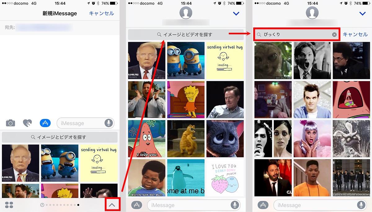 iOS 10のiMessage - GIF画像