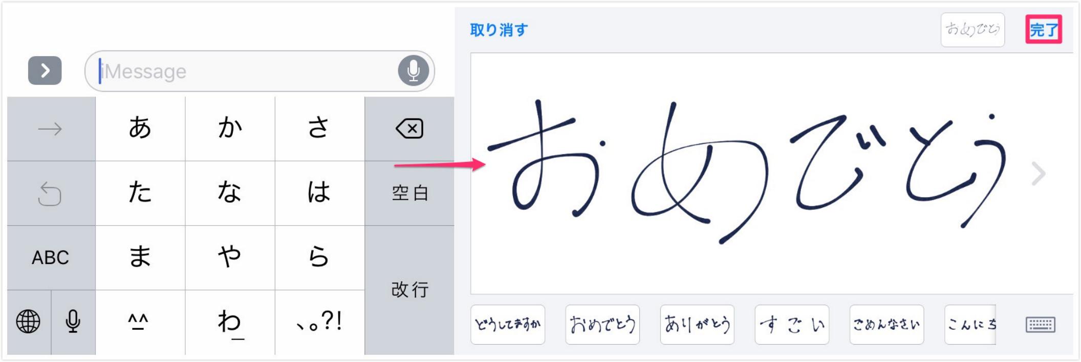 iOS 10のiMessage - 手書き