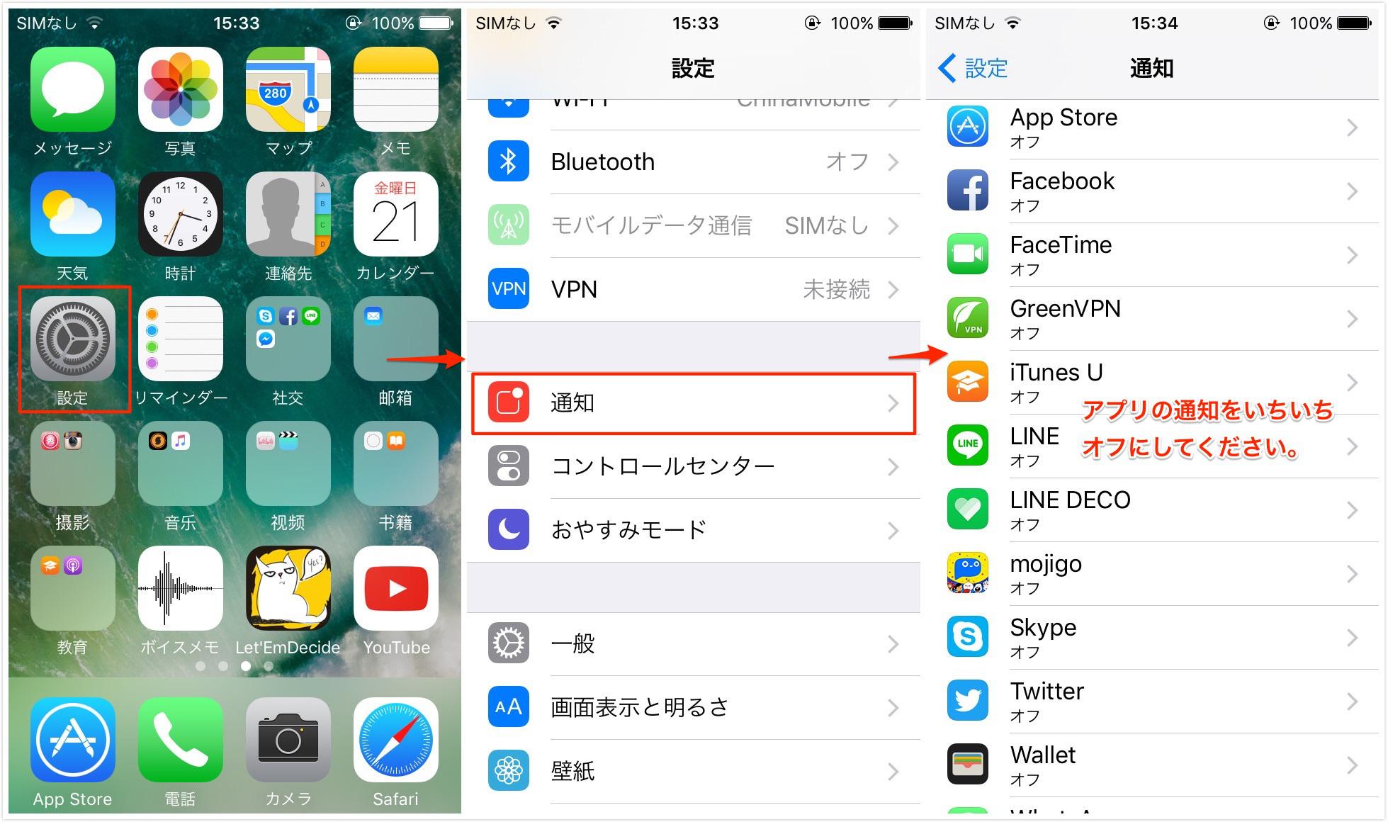 iOS 12/13で通知バナーが大きくて邪魔 – 方法1