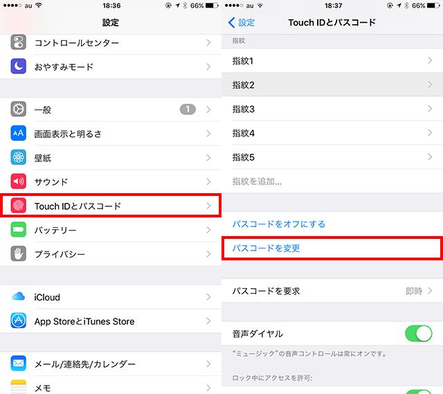 iPhoneの「設定」から「Touch IDとパスコード」をタップ