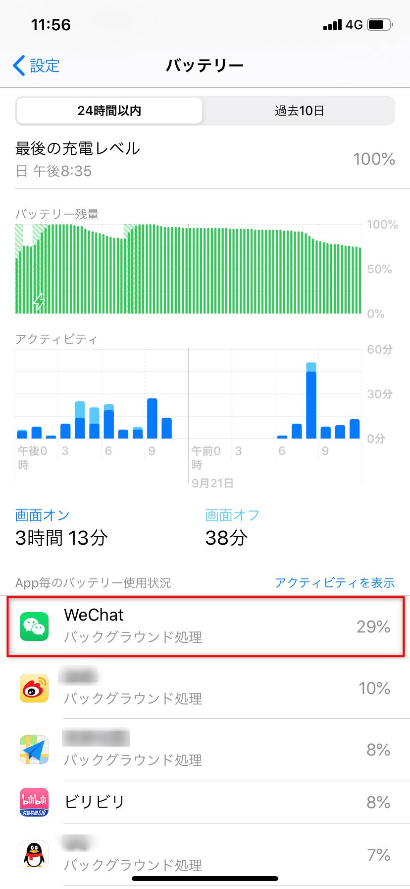 iOS 15バッテリー消費異常の対策 - バッテリーの使用率が高いアプリの利用を抑える
