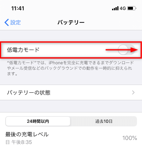 iOS 15のiPhoneバッテリー消費異常の対策 -低電力モードを利用する