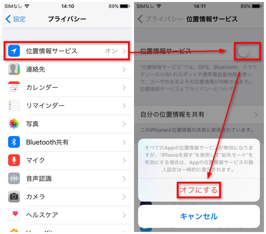 iOS 10バッテリー消費異常の対策 - 位置情報サービスを無効にする