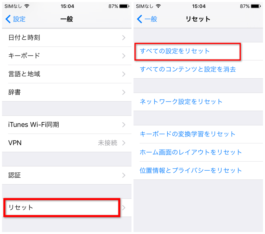 iOS 12/11バッテリー消費異常の対策 - iOSデバイスをリセットする