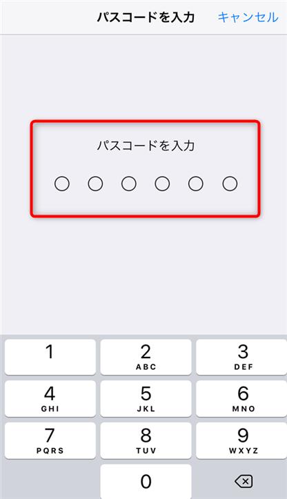 iPhone/iPad/iPodでパスコードを変更する方法 1