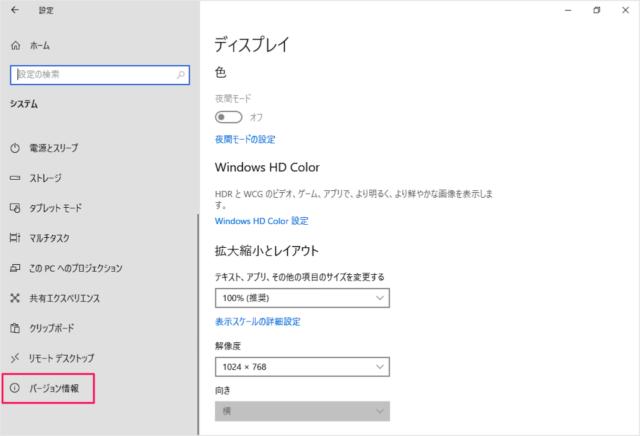 写真元:pc-karuma.net_バージョン情報をクリック