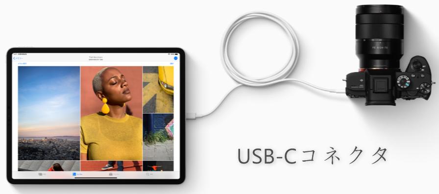 12.9インチ、11インチiPad Proの新機能 - USB-Cコネクタ