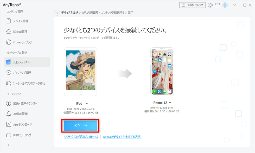iPadからiPhoneへ