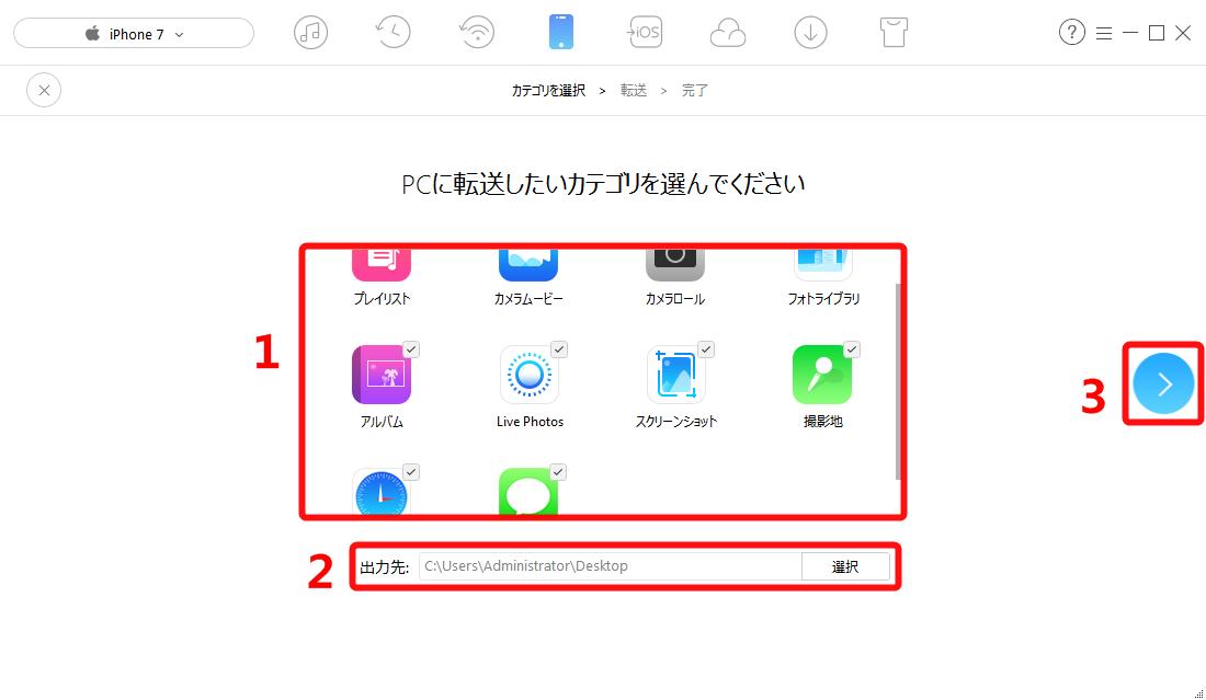 iPhone 7/7 Plusをバックアップできない場合の対策