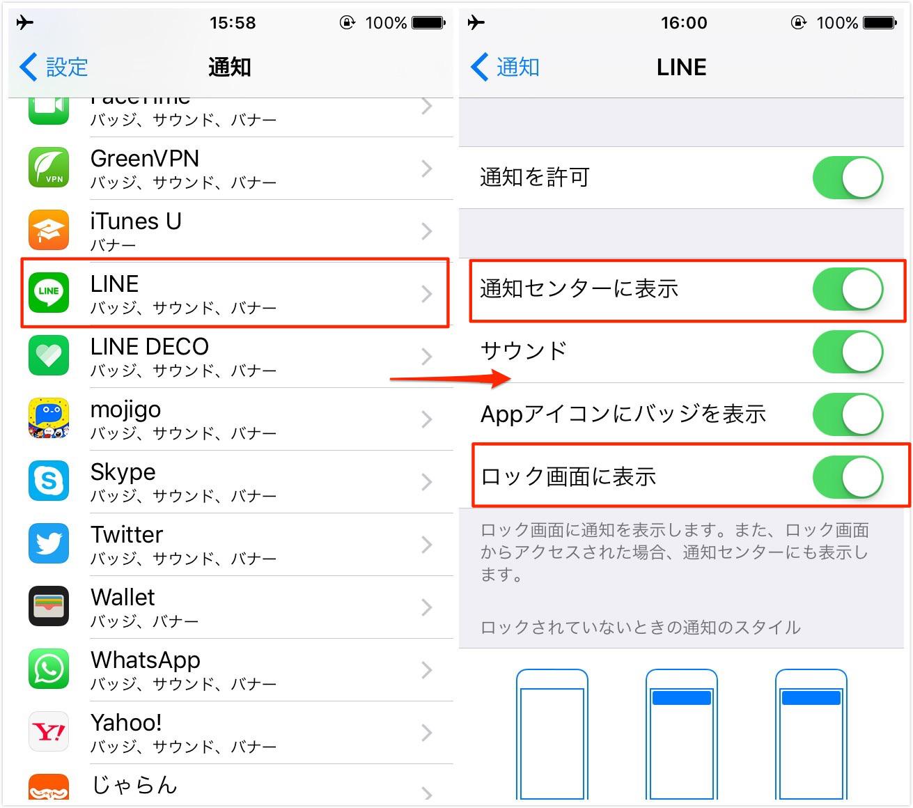 iPhone 8でLINEを既読つけずに読む方法2-1