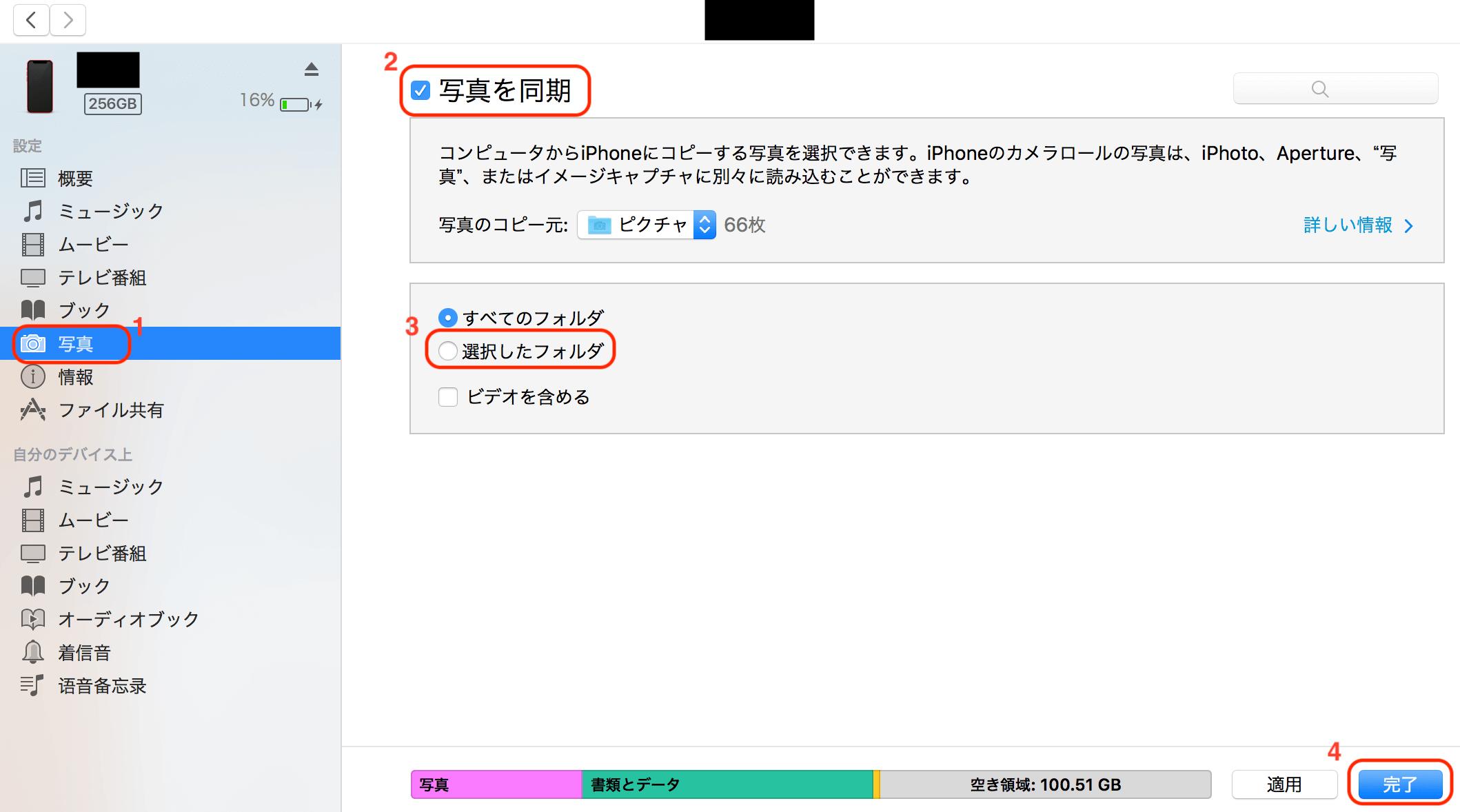 iPhoneとMacの写真が同期できない時の対処法7つ