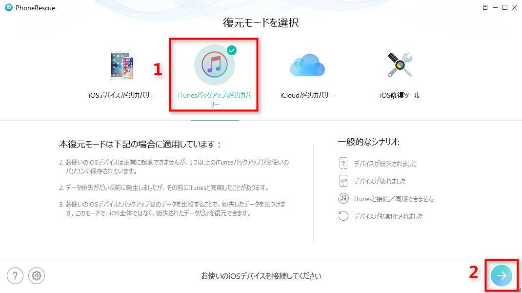 iPhoneバックアップのパスワードを忘れて復元できない時の対策 - Step 2