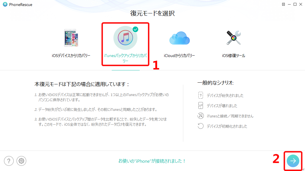 iPhoneバックアップのパスワードを解析する方法 1