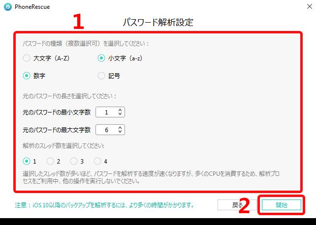 iPhoneバックアップのパスワードを解析する方法 3