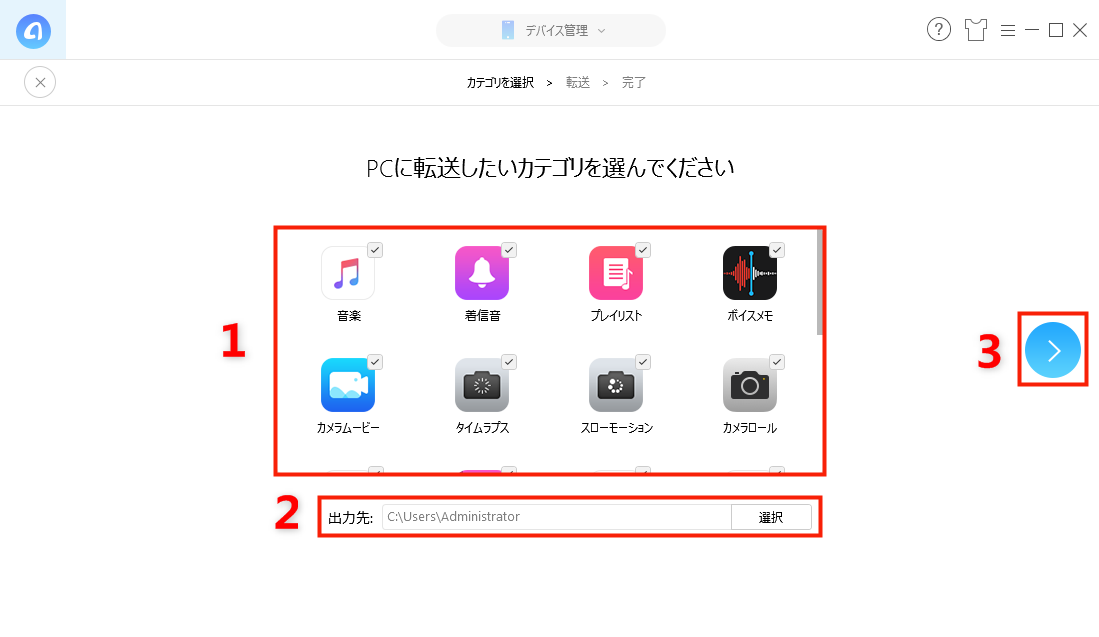iPhoneのバックアップツール/ソフト - AnyTrans for iOS