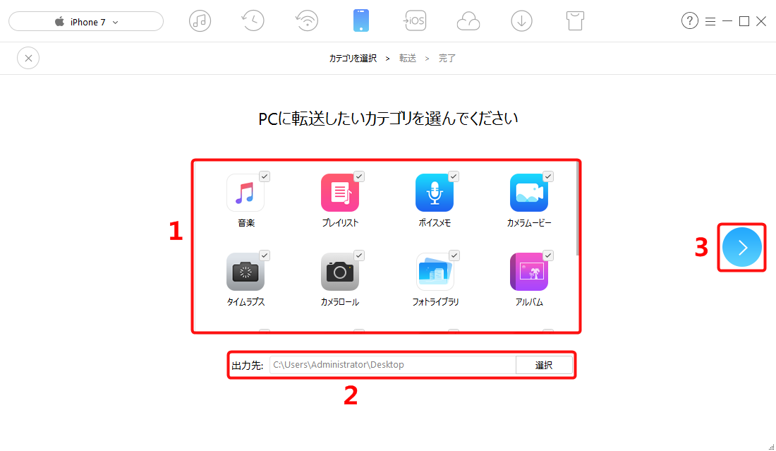 iPhoneのバックアップツール/ソフト - AnyTrans for iOS Step 2
