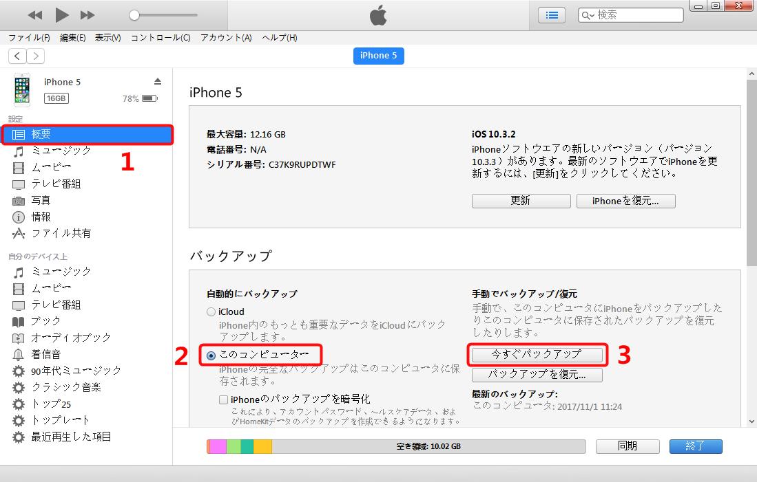 iTunesでiPhoneをバックアップする ステップ2