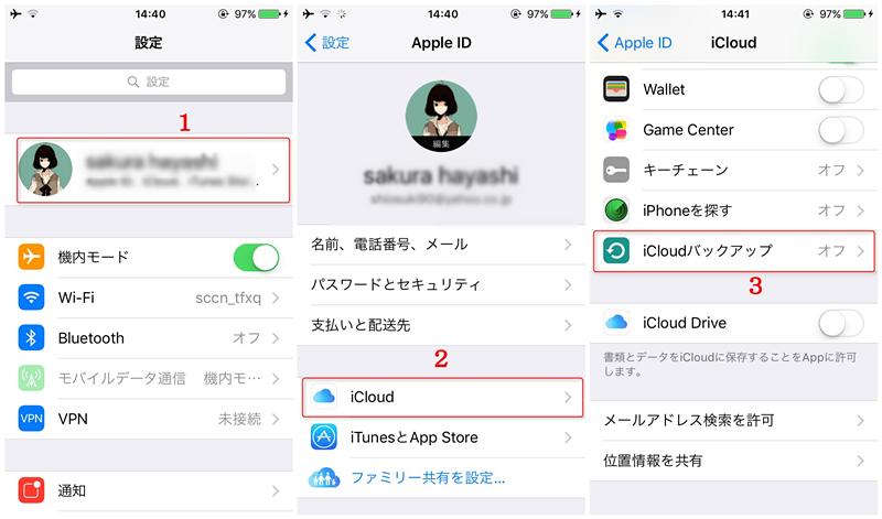 iCloudでiPhoneをバックアップする ステップ2