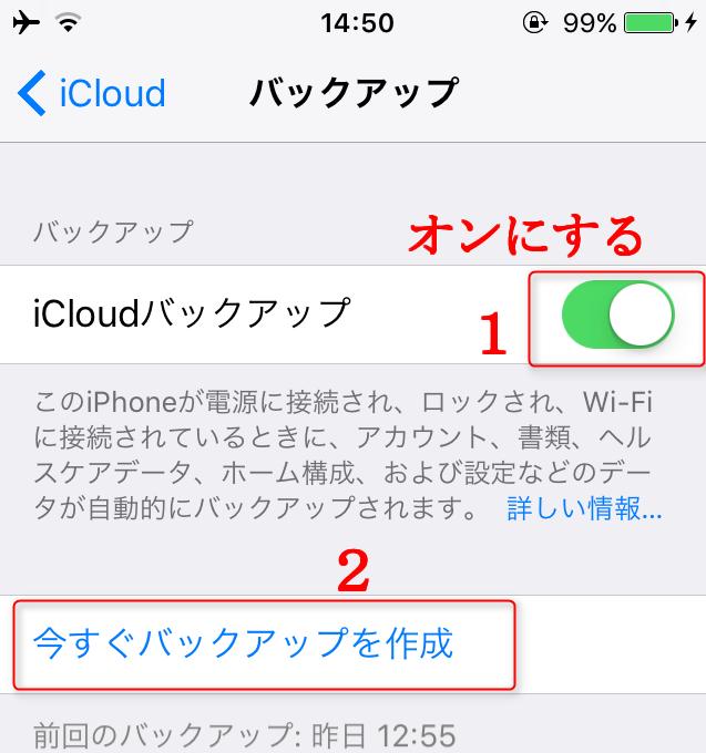 iCloudでiPhoneをバックアップする ステップ3