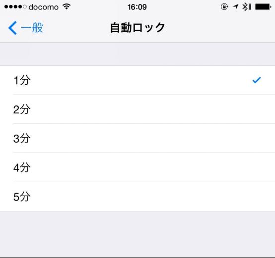 iOSデバイスを長持ちさせる - 自動ロックを1分に設定する