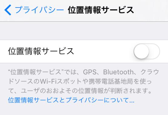 iPhone/iPadのバッテリーを長持ちさせる - 位置情報サービスをオフにする