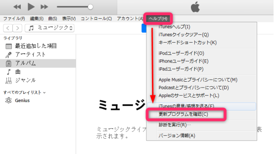 iTunesが「アクセス権がありません」を表示する場合の対処法