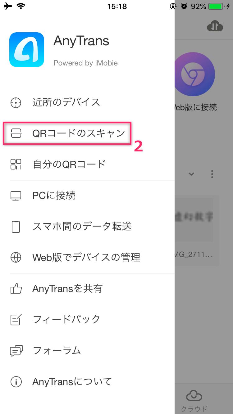 AnyTrans for iOSのアプリ版でデータを移行