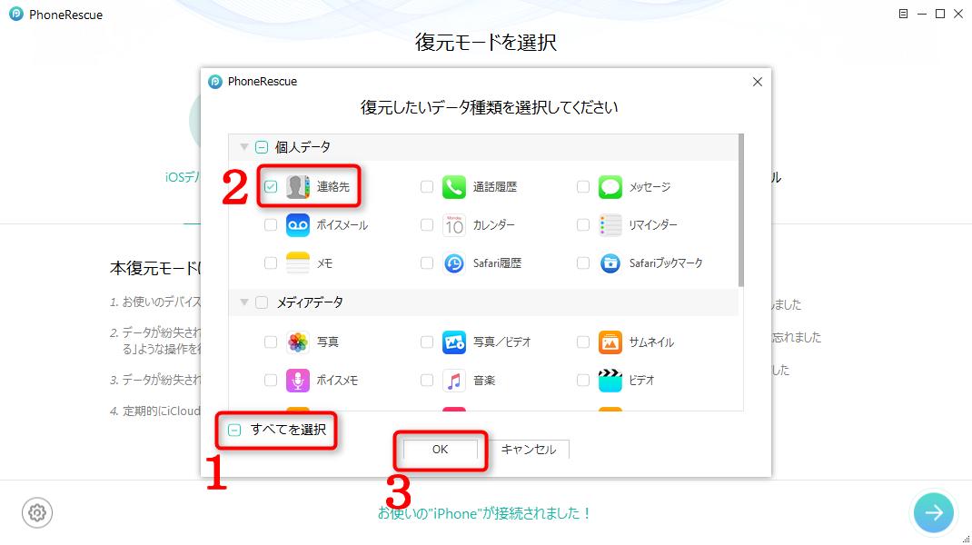 ステップ2、iPhone 6/6sの電話帳を選択する