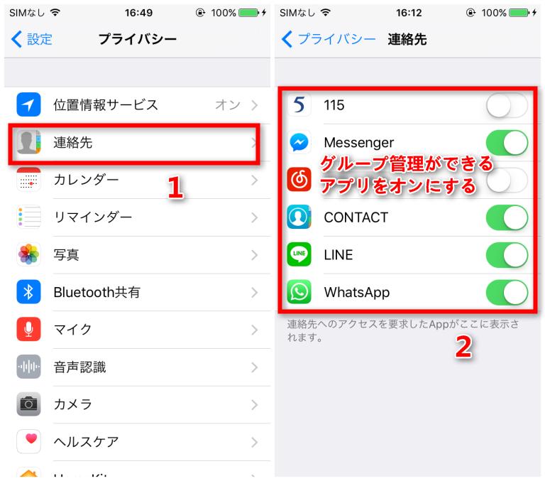 連絡先のグループ管理ができるアプリをオンにする