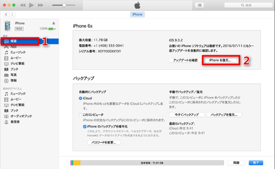 iTunesを使ってiPhone 6s/6/5sの連絡先が消えた場合の対策