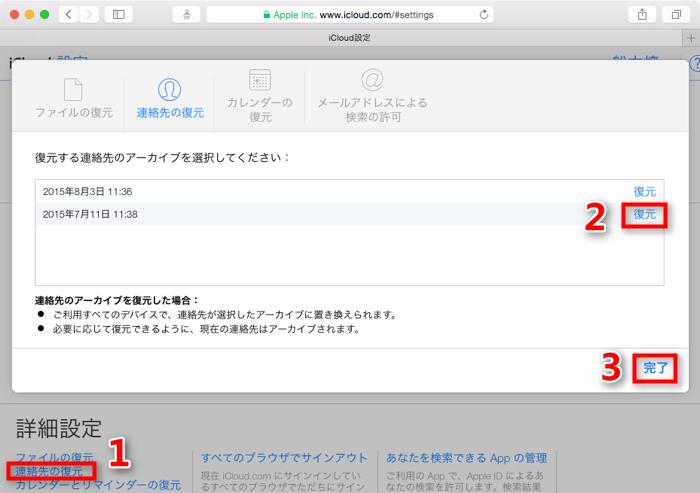 iCloudを使ってiPhone 6s/6/5sの連絡先が消えた場合の対策