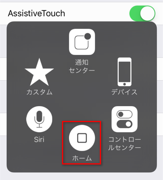 AssistiveTouchを利用する