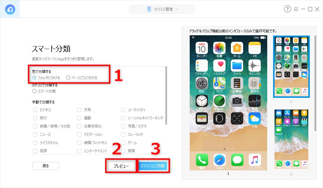 iPhoneのホーム画面は自動で整列する方法 Step 4