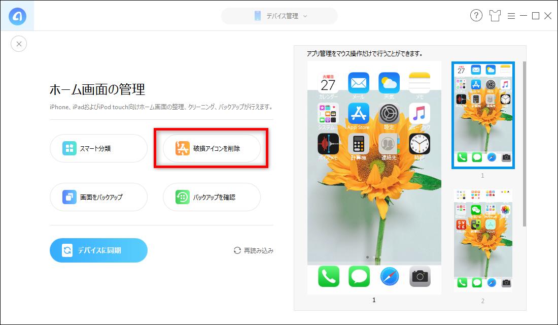iPhoneホーム画面のアプリが消えない -2