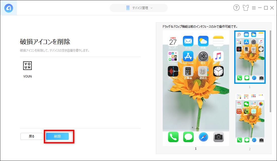 iPhoneホーム画面のアプリが消えない -3