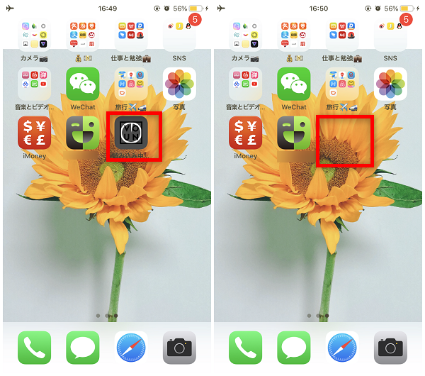 app disappeared from iphone home screen 完全に削除 iphoneホーム画面のアプリが消えない 9418