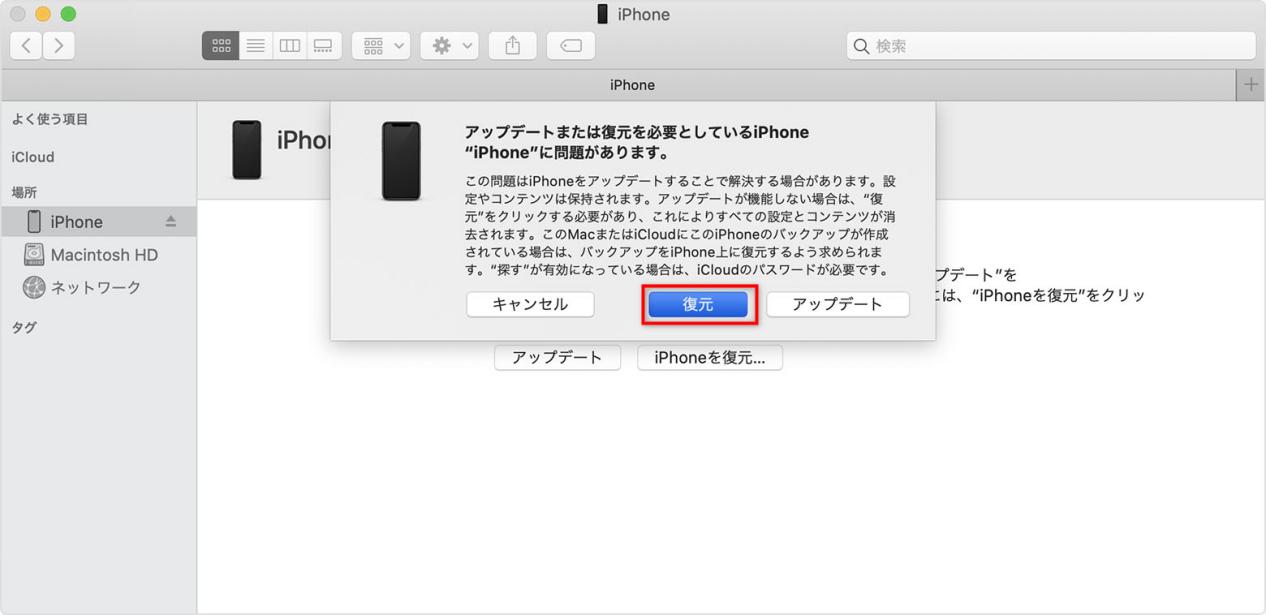 iTunesでiPhoneをリカバリーモードから解除する