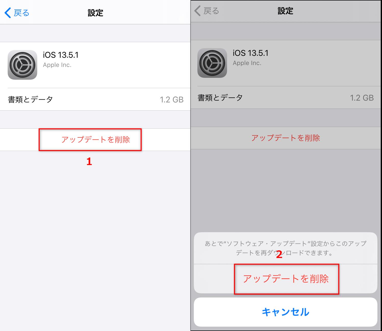 iOS・iPadOSアップデートファイルを削除