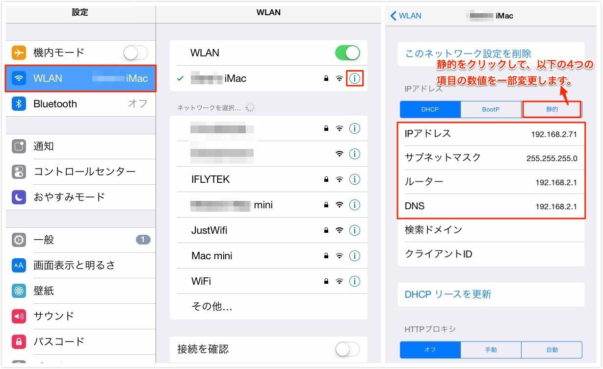 iPhone/iPadのWi-Fiが切れる対処法3