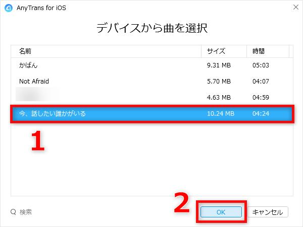 ダウンロードした曲をiPhoneのメッセージ着信音に設定する方法 3