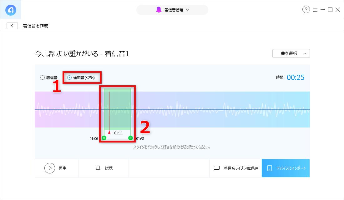 ダウンロードした曲をiPhoneのメッセージ着信音に設定する方法 4