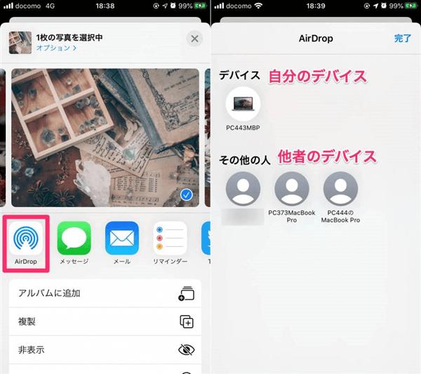 写真元:mag.app-liv.jp - AirDropを利用して画像をMacに送る