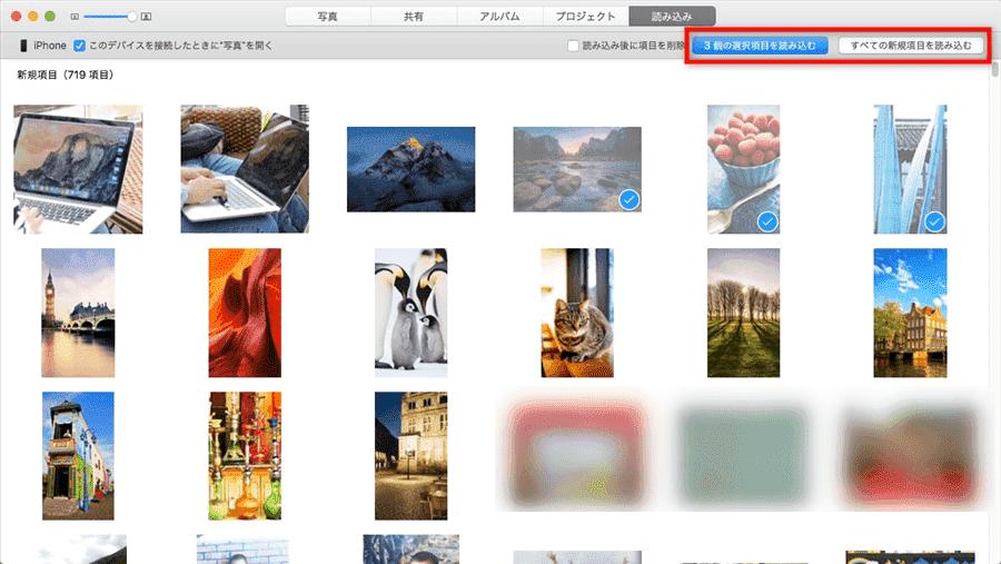 写真Appを使ってiPhoneからMacに写真を取り込む